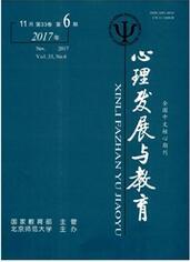 《心理发展与教育》教育期刊论文