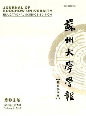 苏州大学学报(教育科学版)杂志核心期刊论文格式