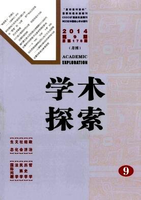 《学术探索》教育论文发表