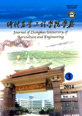 《仲恺农业工程学院学报》核心期刊论文发表