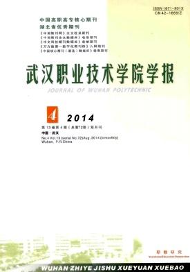 《武汉职业技术学院学报》中国期刊论文网